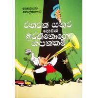 Raththaran Yathura Hewath Buratheenoge Hapankam - රත්තරන් යතුර හෙවත් බුරතීනොගේ හපන්කම්