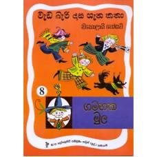 Wada Bari Dasa Gana Katha  Gamanaka Mula - වැඩ බැරි දාස ගැන කතා ගමනක මුල
