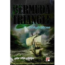 Bermuda Abirahasa - බර්මියුඩා අබිරහස