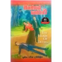 Bhishanaye Horawa - භීෂණයේ හෝරාව