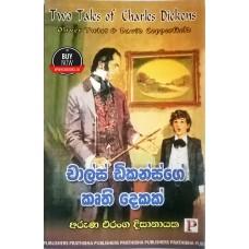 Charles Dickensge Kruthi Dekak - චාල්ස් ඩිකන්ස්ගේ කෘති දෙකක්