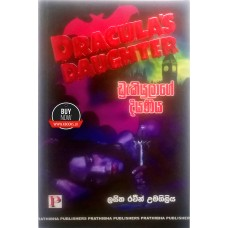 Draculage Diyaniya - ඩ්රැකියුලාගේ දියණිය