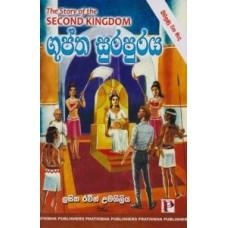 Guptha Surapuraya - ගුප්ත සුරපුරය
