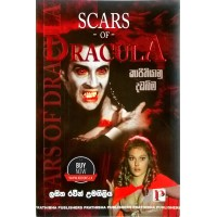 Scars Of Dracula - කාපීතියානු දඩබිම