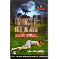 Maranaye Sewanali - මරණයේ සෙවණැලි