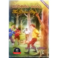 Swarnamaya Nagaraya - ස්වර්ණමය නගරය