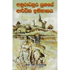 Anuradhapura Yugaye Arthika Ithihasaya - අනුරාධපුර යුගයේ ආර්ථික ඉතිහාසය