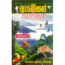 Amazon Gaweshana - ඇමේසන් ගවේෂණ