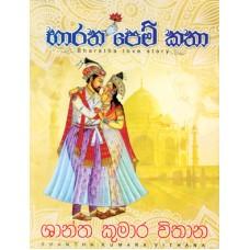 Bharatha Pem Katha - භාරත පෙම් කතා