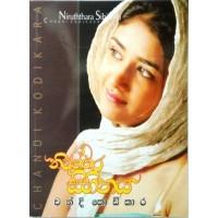 Niruththara Sihinaya - නිරුත්තර සිහිනය
