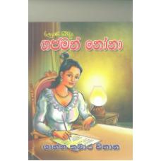 Ruhune Kivindiya Gajaman Nona - රුහුණේ කිවිඳිය ගජමන් නෝනා