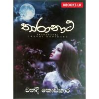 Tharanatha - තාරානාථ