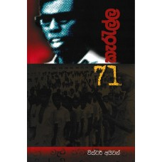 71 Karalla - 71 කැරැල්ල