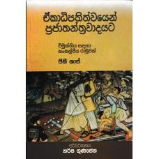 Ekadipathithwayen Prajathanthrawadayata - එකදිපතිත්වයෙන් ප්රජාතන්ත්රවාදයට