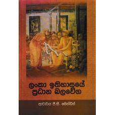 Lanka Ithihasaye Pradana Balawega - ලංකා ඉතිහාසයේ ප්රදාන බලවේග