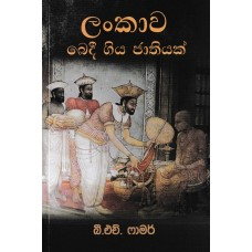 Lankawa Bedi Giya Jathiyak - ලංකාව බෙදී ගිය ජාතියක්