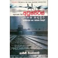 Auschwitz Gathaka Kandawura - අවුශ්විට්ස් ඝාතක කඳවුර