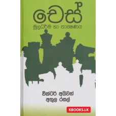 Chess Muladharma Saha Thakshanaya - චෙස් මූලධර්ම සහ තාක්ෂණය