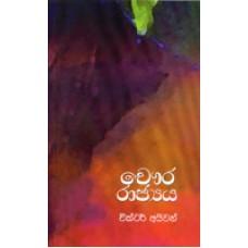 Choura Rajyaya - චෞර රාජ්යය