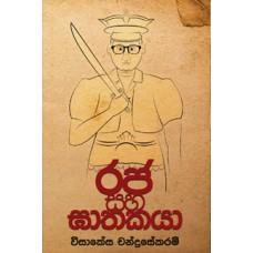 Raja Saha Gathakaya - රජ සහ ඝාතකයා