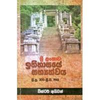 Sri Lankawa Ithihasaye Sabhyathwaya - ශ්රී ලංකාව ඉතිහාසයේ සභ්යත්වය