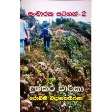 Sancharaka Satahan 2 - සංචාරක සටහන් 2