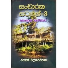 Sancharaka Satahan 3 - සංචාරක සටහන් 3
