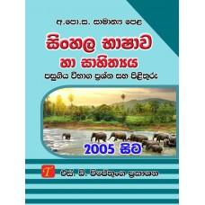 Sinhala Bhashawa Ha Sahithya Pasugiya Vibhaga Prashna Pathra Saha Pilithuru - සිංහල භාෂාව හා සාහිත්යය පසුගිය විභාග ප්රශ්න සහ පිළිතුරු
