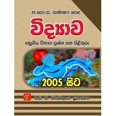 Vidyawa Pasugiya Vibhaga Prashna Pathra Saha Pilithuru - විද්යාව පසුගිය විභාග ප්රශ්න සහ පිළිතුරු