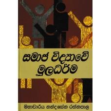 Samaja Vidyawe Mooladharma - සමාජ විද්යාවේ මූලධර්ම