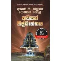 Awasan Siddhanthaya - අවසන් සිද්ධාන්තය
