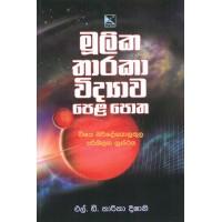 Mulika Tharaka Vidyawa Pela Potha - මූලික තාරකා විද්යාව පෙළ පොත
