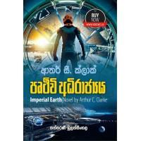 Pruthuwi Adhirajyaya - පෘථිවි අධිරාජ්යය