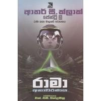 Rama Anawaranaya - රාමා අනාවරණය