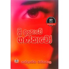 Sri Lankawe Ganikawo - ශ්රී ලංකාවේ ගණිකාවෝ