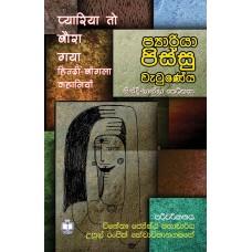 Pyariya Pissu Watuneya - ප්යාරියා පිස්සු වැටුණේය