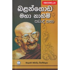 Balangoda Maha Nahimi Sabandi Katha 1 - බලංගොඩ මහා නාහිමි සබැඳි කතා 1