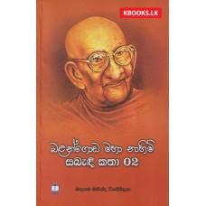 Balangoda Maha Nahimi Sabandi Katha 2 - බලංගොඩ මහා නාහිමි සබැඳි කතා 2