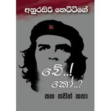Che Ko Saha Thawath Katha - චේ කෝ සහ තවත් කතා
