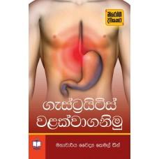 Gastritis Walakwaganimu -  ගැස්ට්රයිටිස් වලක්වාගනිමු