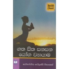 Gatha Sitha Sanasana Yoga Wyayama - ගත සිත සනසන යෝග ව්යායාම