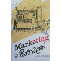 Marketing Sinhalen - මාකටින් සිංහලෙන්