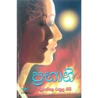 Prabhani - ප්රභානි