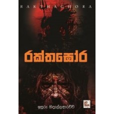 Rakthaghora - රක්තඝෝර