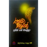 Ranpata Chithrayak Athin Gath Mahalla - රන්පාට චිත්රයක් අතින් ගත් මහල්ලා