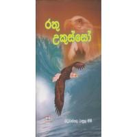 Rathu Ukusso - රතු උකුස්සෝ