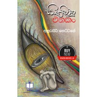 Sinhabahu Enakan - සිංහබාහු එනකං