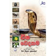 Visha Wedakama - විෂ වෙදකම
