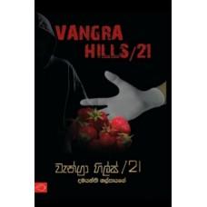 Vangra Hills/21 - වැන්ග්රා හිල්ස් /21