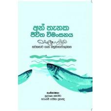 An Thanaka jeewana Wimansanaya - අන් තැනක ජීවන විමංසනය
